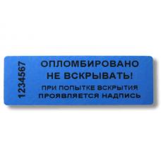 Контрольные этикетки 66x22
